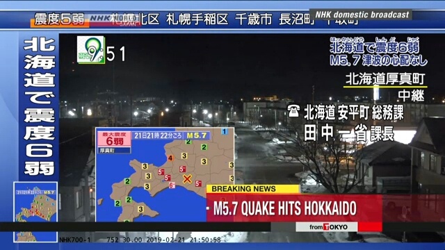 Japan Hokkaido hit by Magnitude 5.7 earthquake