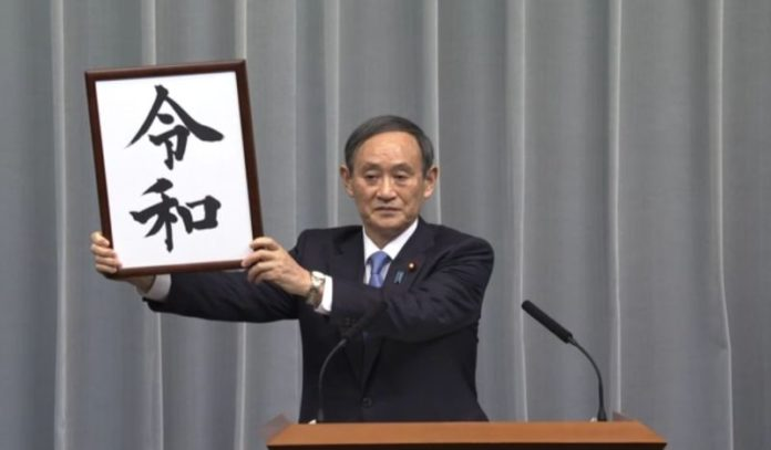 Reiwa, Japan new imperial era name revealed